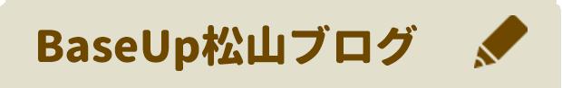 BaseUp松山ブログ