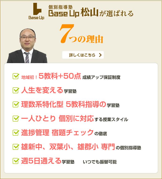 個別指導塾BaseUp松山が選ばれる7つの理由